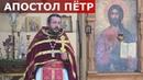 Апостол Пётр. Священник Игорь Сильченков