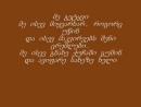 პანჩო_-_100_წლის_შემდეგ_Lyrics__Pancho_100_Wl