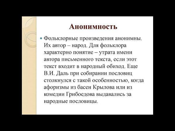 1914 Файзрахманова Устное народное творчество