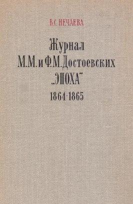 Нечаева В.С. Журнал М.М. и Ф.М. Достоевских «Эпоха». 1864—1865 скачать pdf