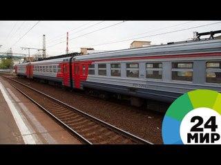 На Ярославском вокзале с крыши электрички сняли зацепера - МИР 24