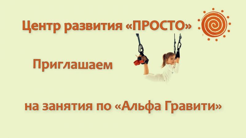 Приглашаем на занятия по Альфа-Гравити в Омске