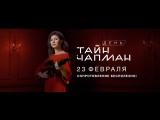 День Тайн Чапман 23 февраля на РЕН ТВ