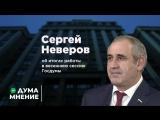 ДумаМнение. Сергей Неверов об итогах работы в весеннюю сессию Госдумы