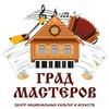 """АНО """"Центр национальных культур и искусств """"ГРАД"""