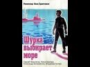 Шурка выбирает море 1963 год Рыболовецкий флот СССР съёмки в г Вилково на реке Дунай Черное море