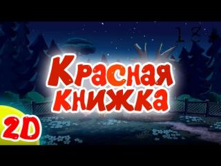 Смехуярики 2D - Красная книжка _ Мультики не для детей