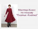 Приглашение на МК Платье в клетку[1]