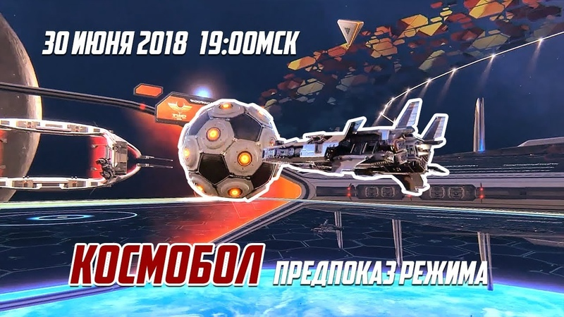 КОСМОБОЛ в Star Conflict | Предпоказ режима | Стрим SeraX