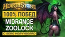 Midrange ZooLock 100% Winrate. SERG's Deck in Hearthstone