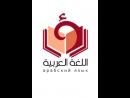 Арабский язык Сейчас объясню