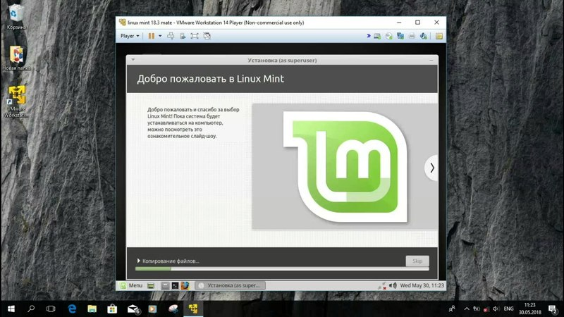 Установка Linux Mint 18 3 на VMware Workstation Пошаговое руководство