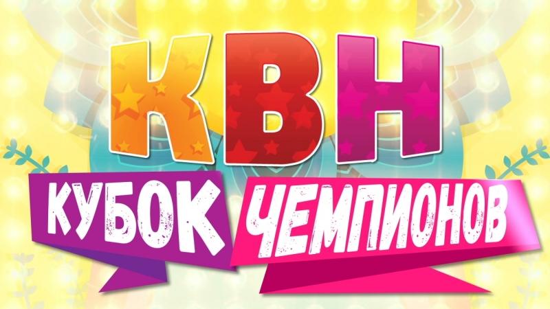 15.03.2018 КУБОК Чемпионов по КВН