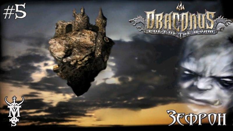 Draconus: Cult of the Wyrm — Зефрон ► Прохождение 5