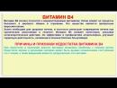 № 191. Органическая химия. Тема 28. Витамины. Часть 9. Витамин B4