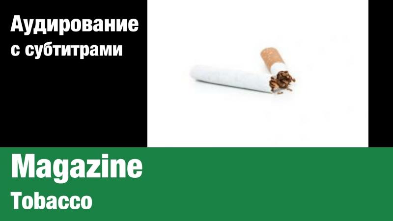 Magazine — Tobacco   Суфлёр — аудирование по английскому языку