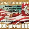 Концерт до 100-річчя БНР