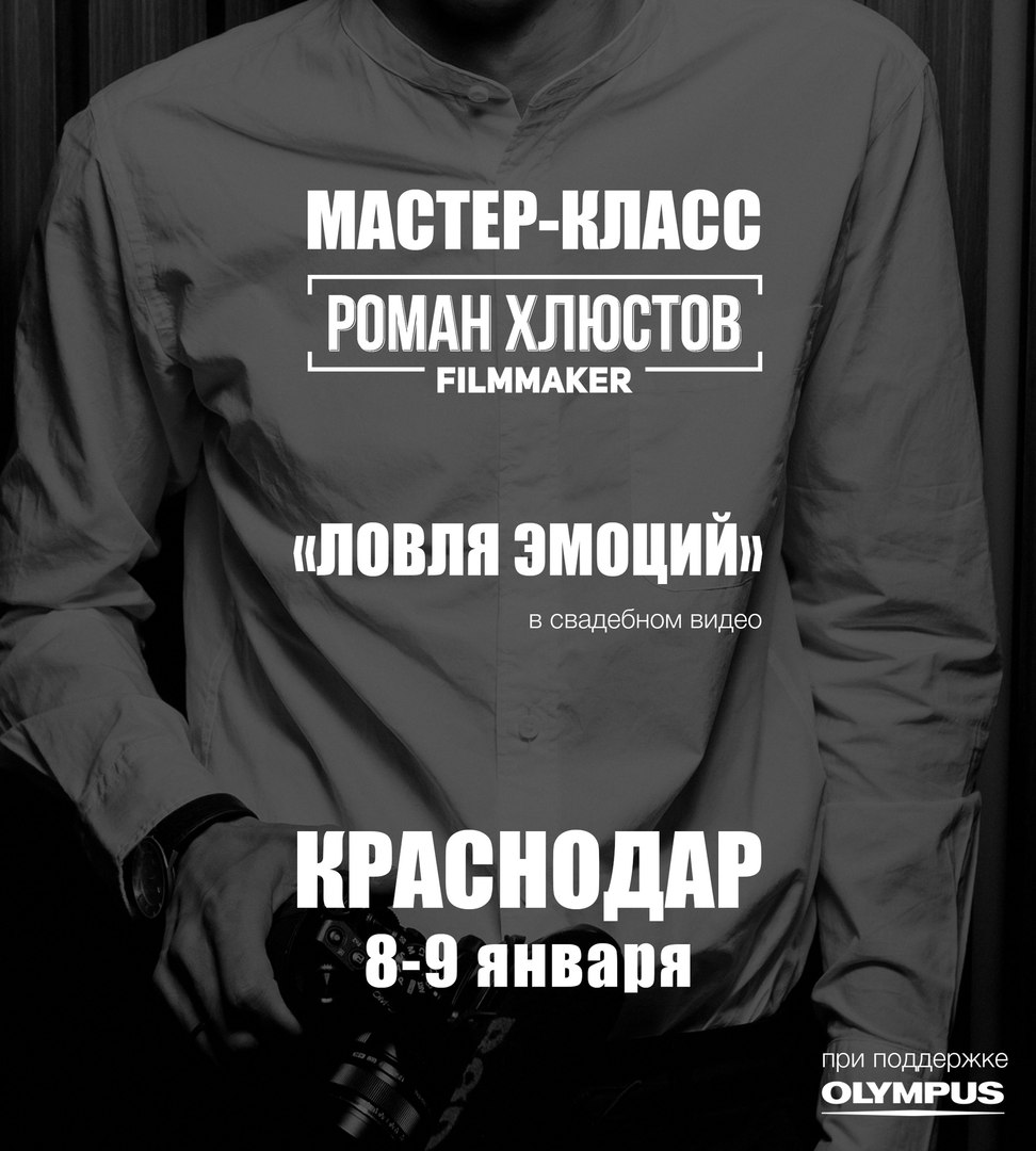 Афиша Краснодар МК Романа Хлюстова в Краснодаре. 8-9 января 2018