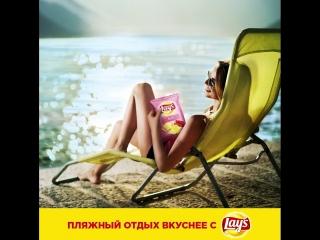 Пляжный отдых вкуснее с Lay's
