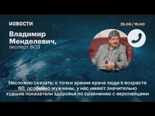Министр здравоохранения России Вероника Скворцова назвала пенсионеров в России молодыми