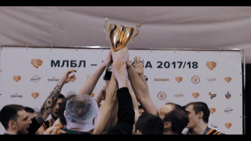 Финал Дивизиона Претенденты МЛБЛ Москва Сезон 2017 2018