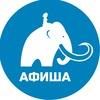 Афиша Мамонта | Ханты-Мансийск