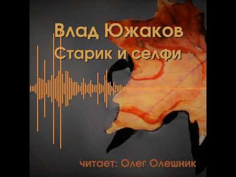 Старик и селфи Влад Южаков Олег Олешник