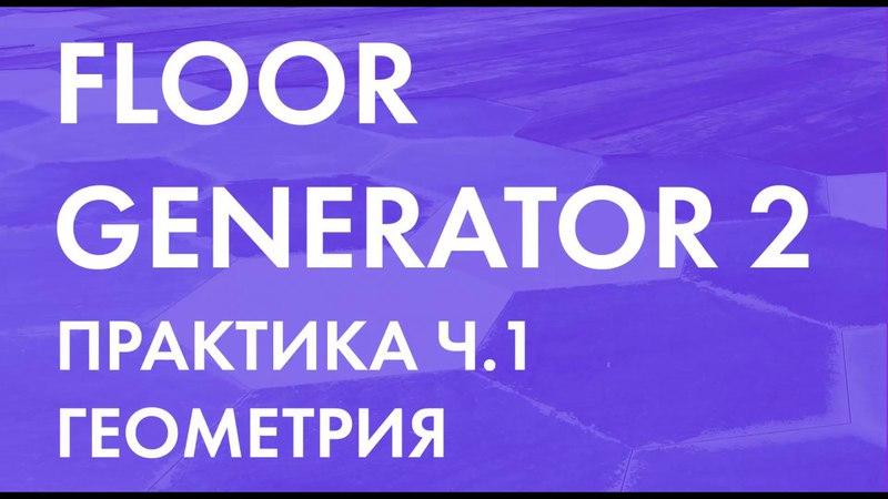 FLOOR GENERATOR 2 для 3ds Max || Corona Renderer. Практика ч.1. Моделирование комбинированных полов.
