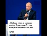 «Собака лает, а караван идет»: Путин о «кремлевском списке»