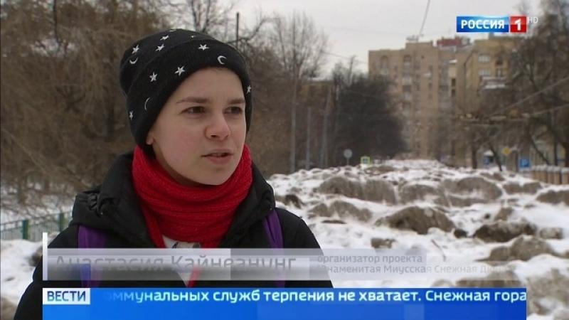 Вести-Москва • Горы, меняющие ландшафт столицы: что делать, если во дворе - снежный Эверест?