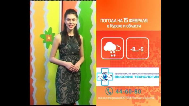 СТС-Курск. Прогноз погоды на 15 февраля