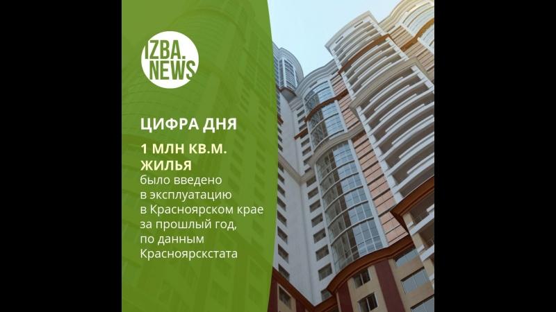1 миллион кв.м. жилья сдали в Красноярском крае в 2017 году