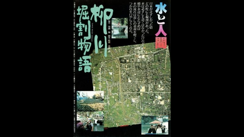 История каналов Янагавы, ч. 10: Жить, пользуясь преимуществами природы. Замковый ров и Мидзуоти