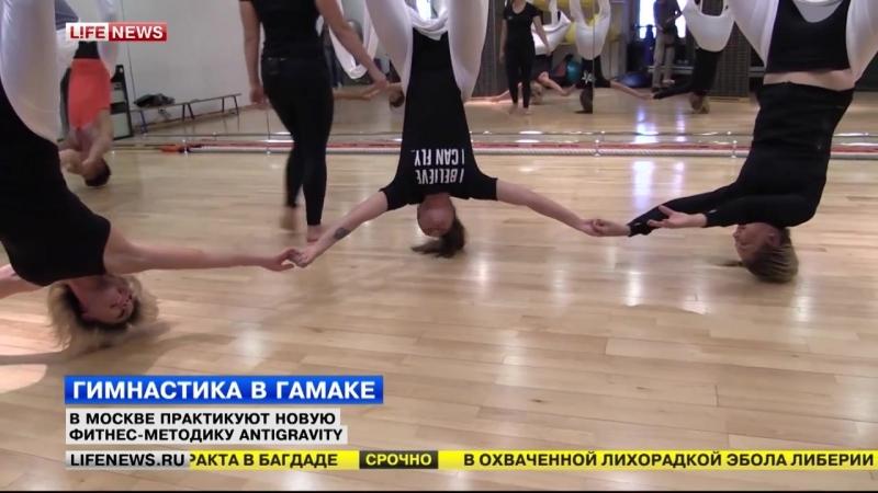 В Москве практикуют новую фитнес-методику Antigravity