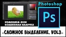 Уроки Photoshop Vol 3. Сложное выделение. Волшебная палочка