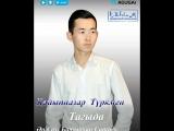 Жаңа əн.Кайыпназар Туркмен