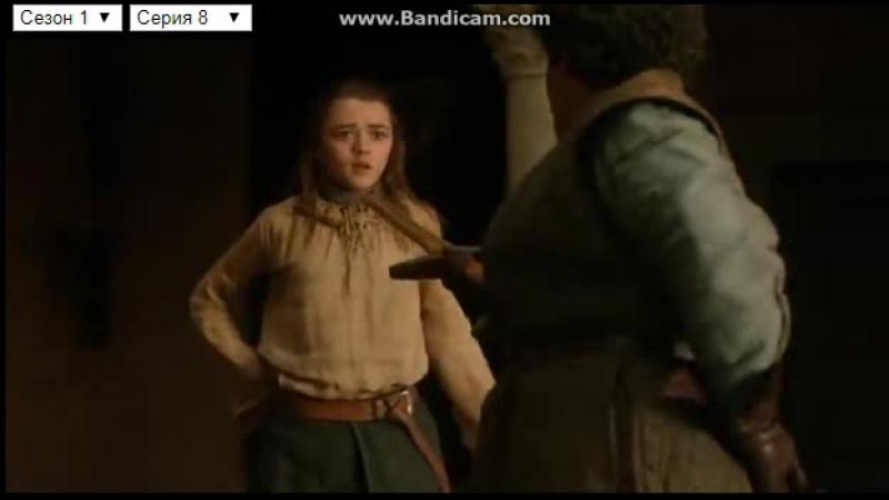Игра престолов. Учитель Арьи спасает ее от смерти