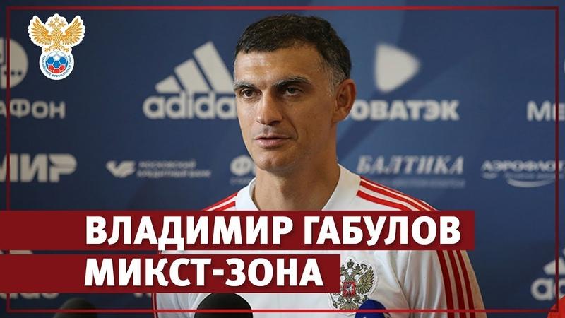 Габулов: «Советов Акинфееву не давал» l РФС ТВ