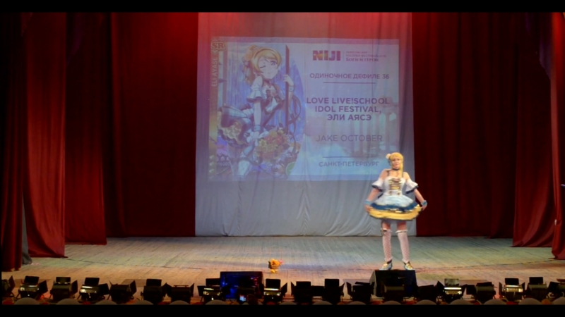 36. Love Live! School idol festival, Эли Аясэ - Jake October, Санкт-Петербург. Одиночное дефиле. NIJI-2018
