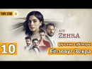 10-я серия «Её зовут Зехра» (субтитры)