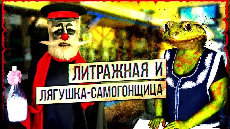 Литражная и лягушка - самогонщица | Евпата Кнур - дедушка пранкер