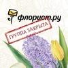 Доставка цветов в Казани - магазин Флорист.ру