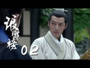 琅琊榜【English Sub】 Nirvana in Fire Episode 2