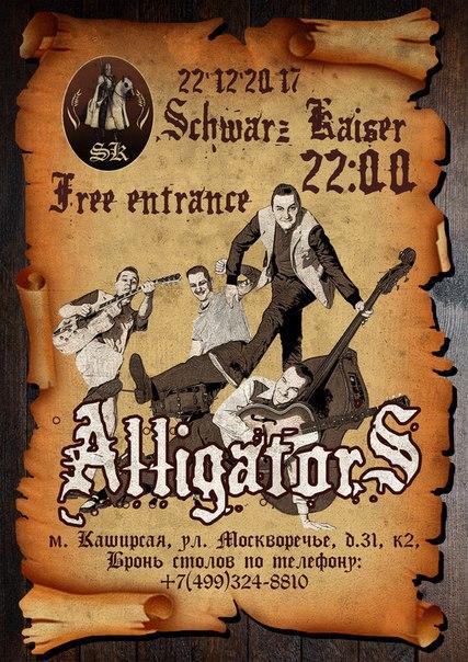 22.12 Alligators в пивной Чёрный Кайзер!