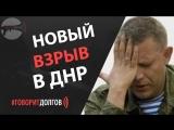 Третий взрыв в Донецке за неделю