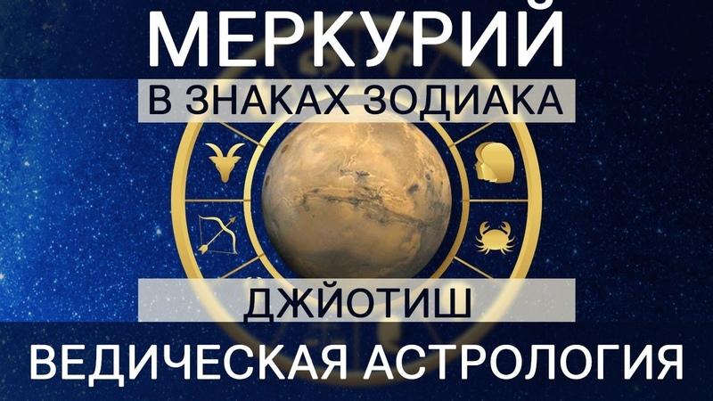 Меркурий в 12 знаках. ДЖйотиш. Ведическая астрология.