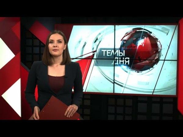 Темы дня (21.05.2018)