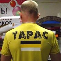 Тарас Козьменко