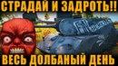 МАРАФОН ТРЭША СТРАДАЙ И ЗАДРОТЬ ЦЕЛЫЙ ДЕНЬ ТРОФЕЙ VK 168 01 P