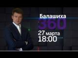 Прямая трансляция эфира с Сергеем Юровым